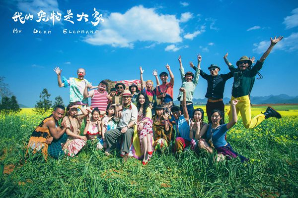 """刘青云主演《我的宠物是大象》""""追梦版""""海报发布"""