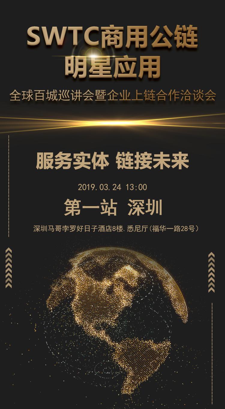 SWTC商用公链明星应用全球百城巡讲会深圳站3月24号举行