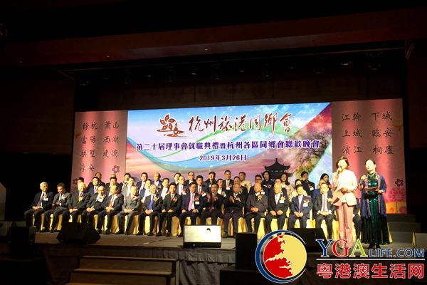 杭州旅港同乡会第二十届换届典礼于香港举行