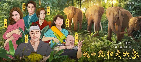 《我的宠物是大象》人物海报与MV齐发  刘青云不谈警匪谈爱情