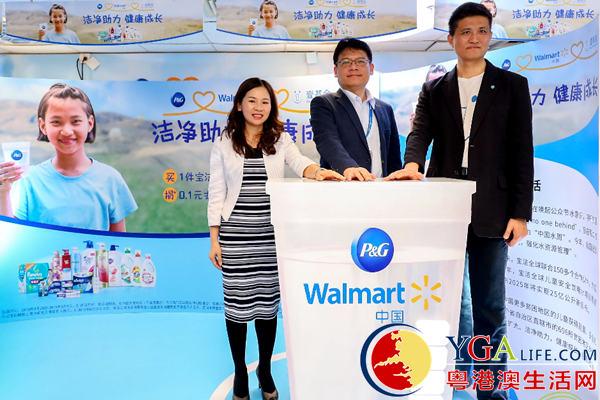 宝洁中国携手沃尔玛中国与壹基金推动净水计划