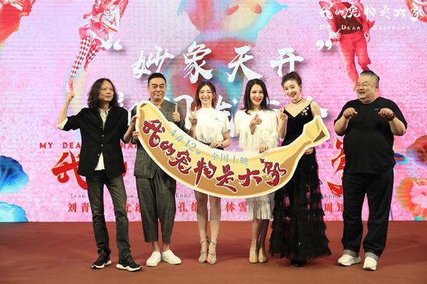 """刘青云新作《我的宠物是大象》妙""""象""""天开发布会深圳举办"""
