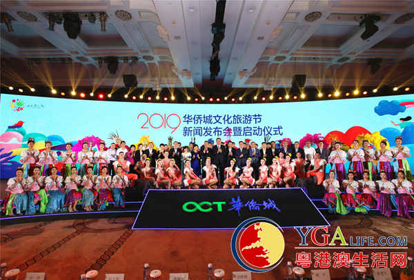 促进全域旅游发展 2019华侨城文化旅游节来了