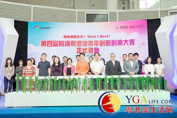 第四届前海粤港澳青年创新创业大赛正式启动