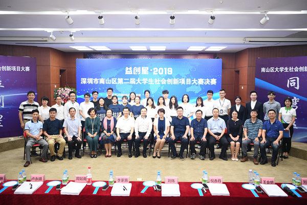 深圳南山区第二届大学生社会创新项目决赛举行