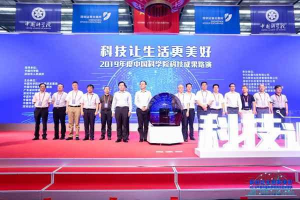 中国科学院科技成果路演活动在深圳举行