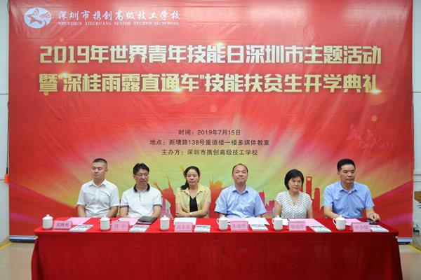2019年世界青年技能日深圳市主题活动举行