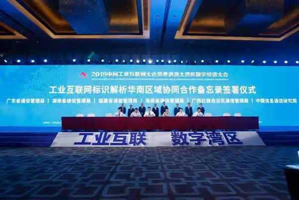 2019中国工业互联网大会在广州拉开帷幕