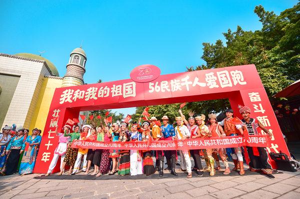 深圳锦绣中华56民族千人爱国跑祝福祖国