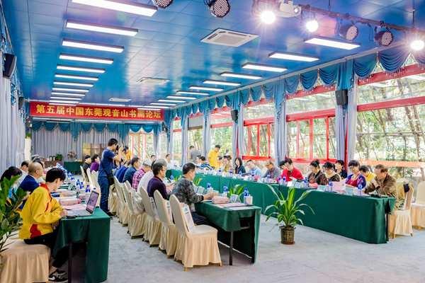 第五届东莞观音山书画论坛举行 专家学者共同探讨笔墨精神