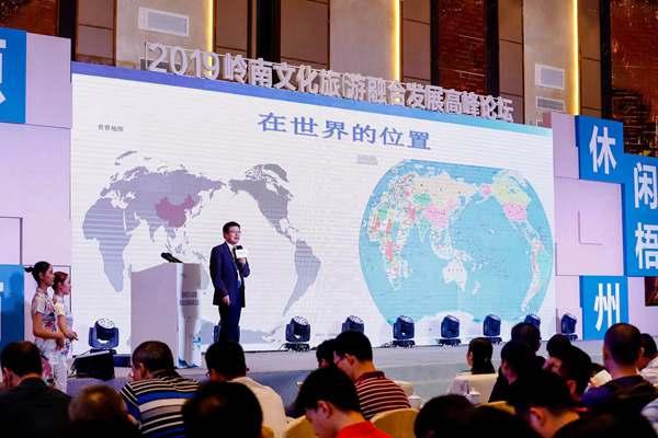2019岭南文化旅游融合发展高峰论坛梧州举办