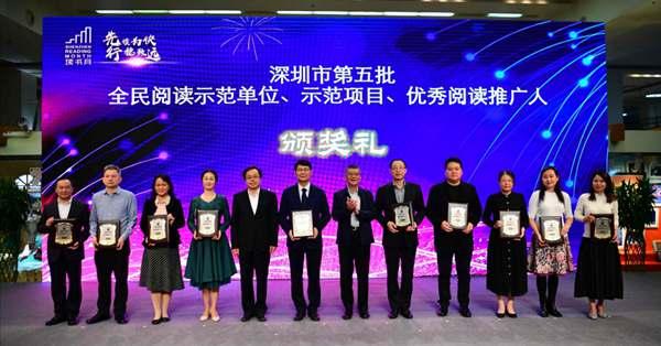 致敬!他们是2019深圳十大优秀阅读推广人