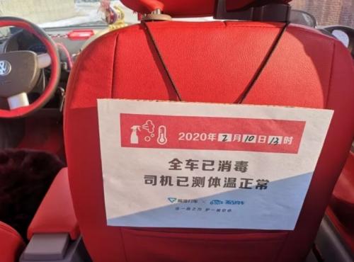 """365约车发起""""""""安心月""""""""活动,保障乘客安心出行"""