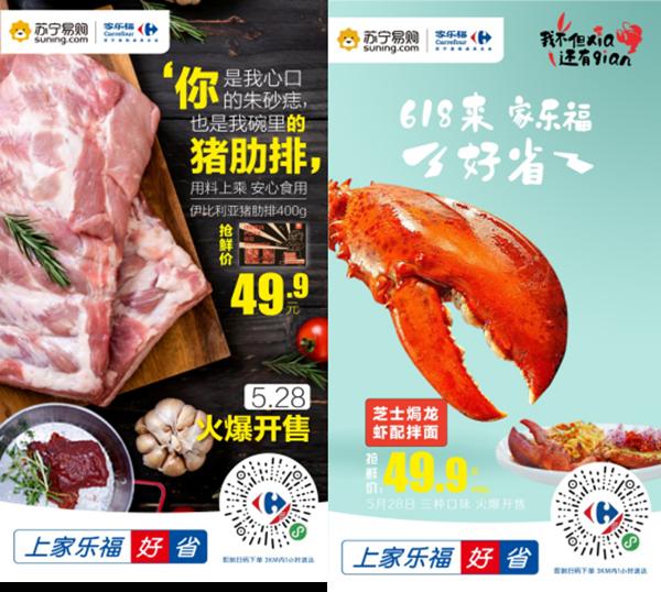 """家乐福618前放大招 全新餐饮自有品牌""""Mr.Fu 福先生""""首亮相"""