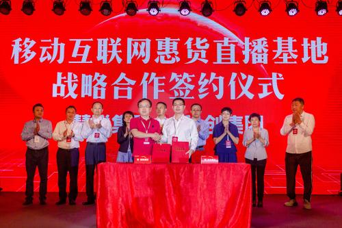 2020粤港澳大湾区直播与短视频产业峰会惠州举办