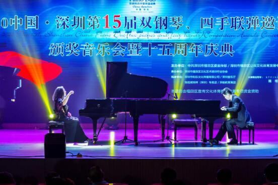 2020中国·深圳第15届双钢琴、四手联弹邀请赛圆满落幕