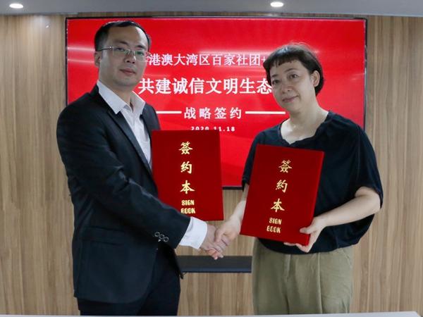 联洲国际携手深圳市龙华区文化市场行业协会签订战略合作协议