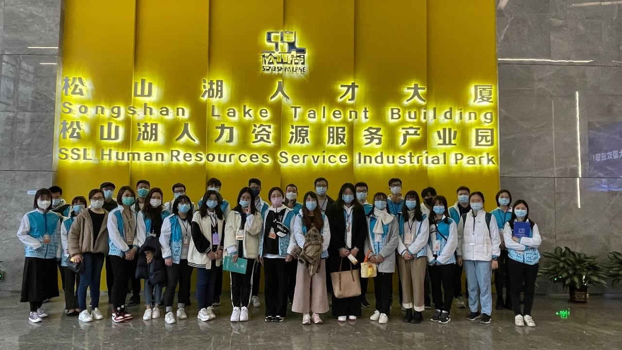 澳门大学生走访湾区了解创业机遇